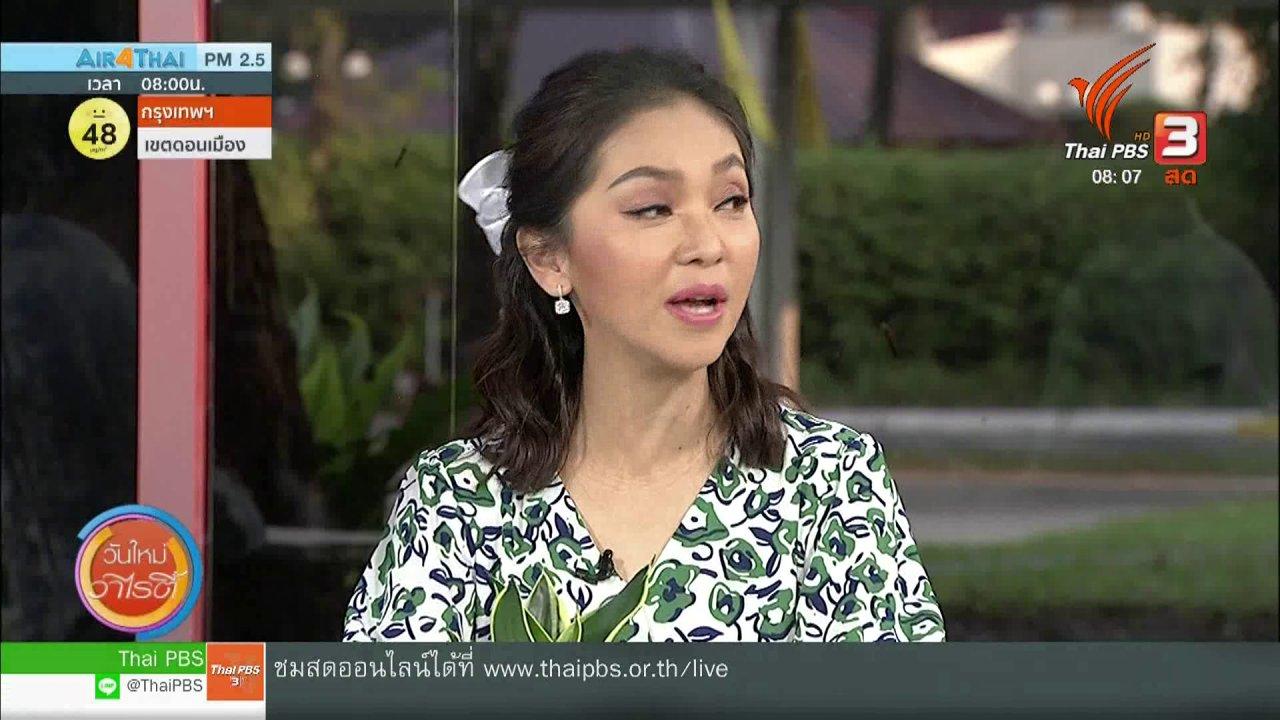 วันใหม่วาไรตี้ - จับตาข่าวเด่น : เกาะติดสถานการณ์โควิด-19 ในไทย