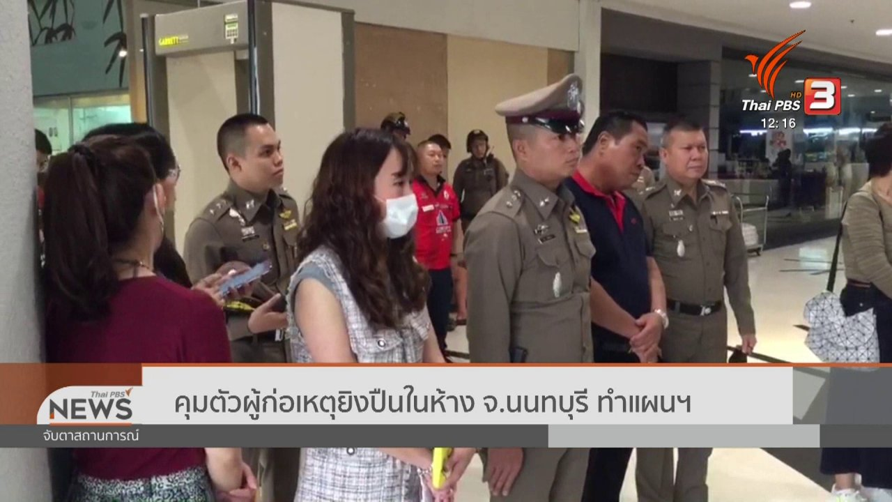 จับตาสถานการณ์ - คุมตัวผู้ก่อเหตุยิงปืนในห้าง จ.นนทบุรี ทำแผนฯ