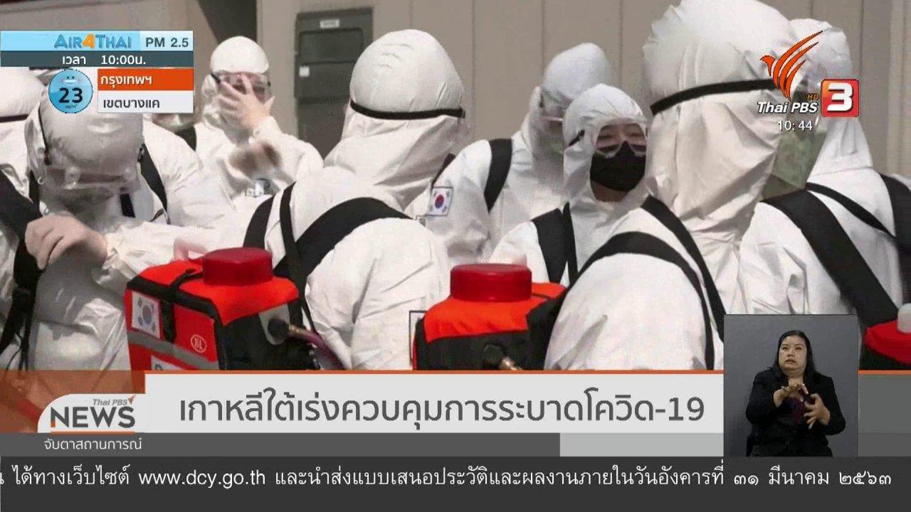 จับตาสถานการณ์ - เกาหลีใต้เร่งควบคุมการระบาดโควิด-19