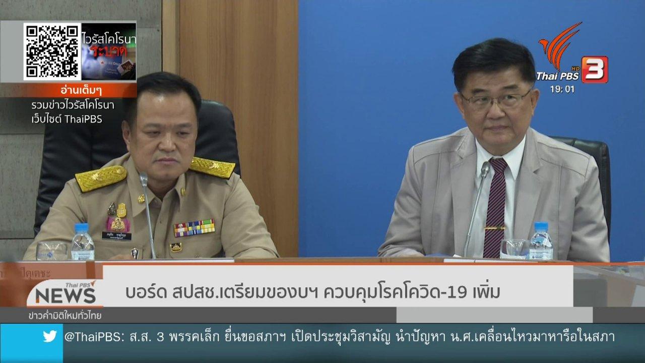 ข่าวค่ำ มิติใหม่ทั่วไทย - บอร์ด สปสช.เตรียมของบฯ ควบคุมโรคโควิด-19 เพิ่ม