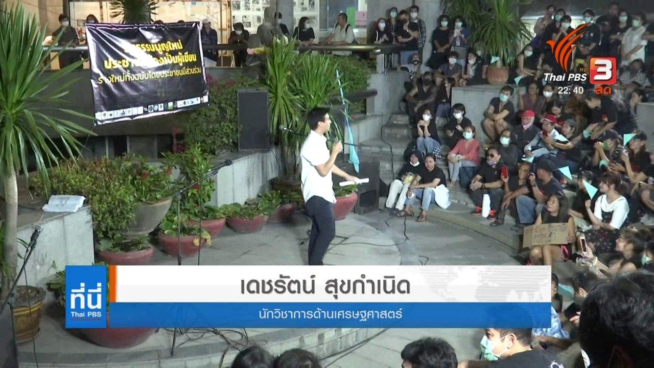 ที่นี่ Thai PBS - ครช. เตรียมยื่นข้อเสนอจัดทำรัฐธรรมนูญฉบับประชาชน