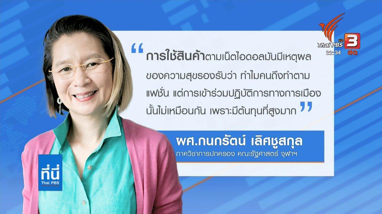 ที่นี่ Thai PBS - อ่านปรากฏการณ์ชุมนุมนักศึกษา