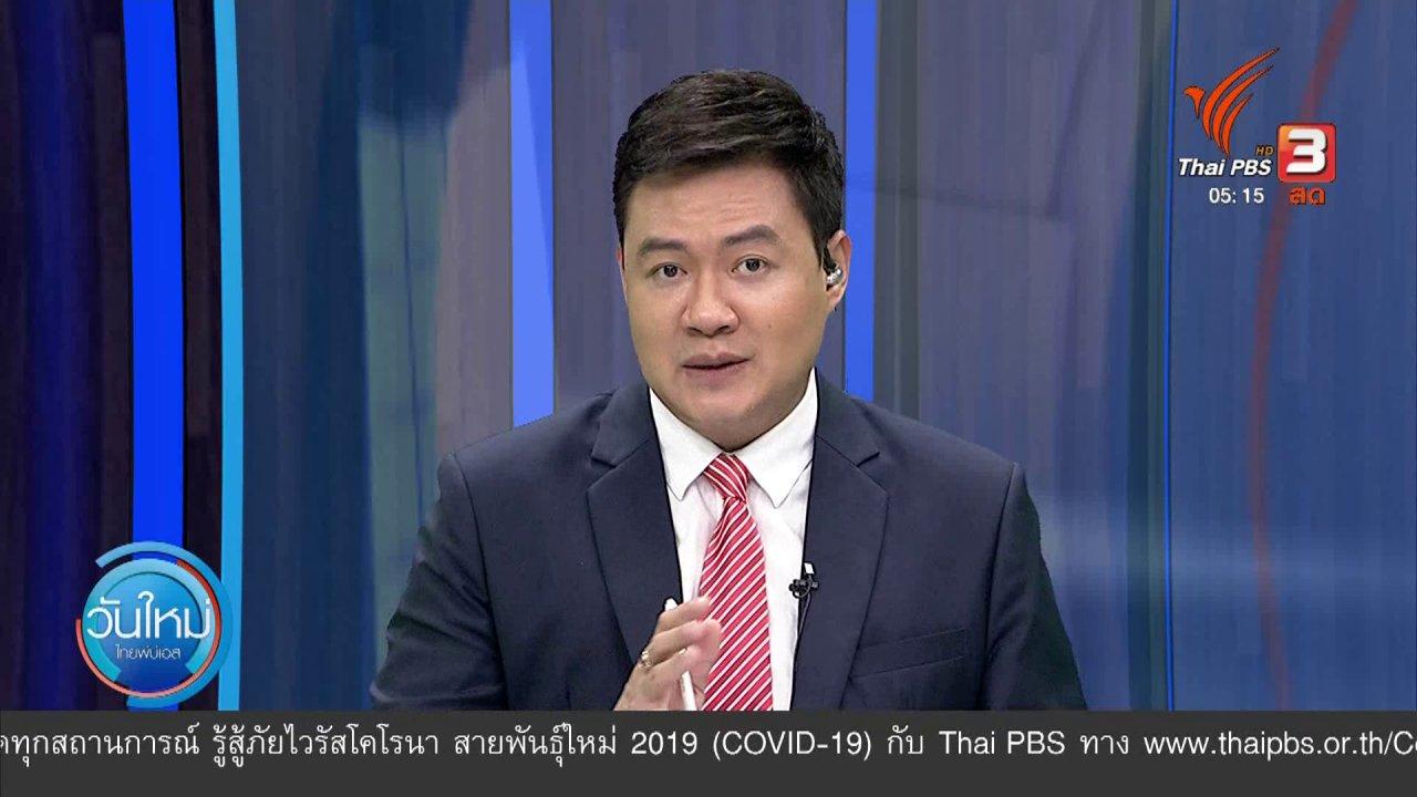 วันใหม่  ไทยพีบีเอส - โกงขายหน้ากากอนามัย โอนเงินแต่ไม่ส่งของ