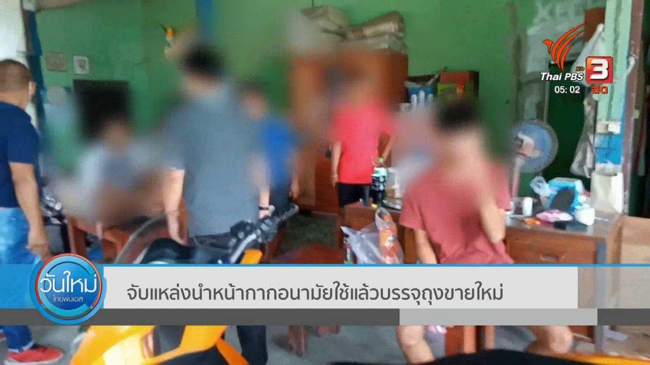 วันใหม่  ไทยพีบีเอส - จับแหล่งนำหน้ากากอนามัยใช้แล้ว บรรจุถุงขายใหม่