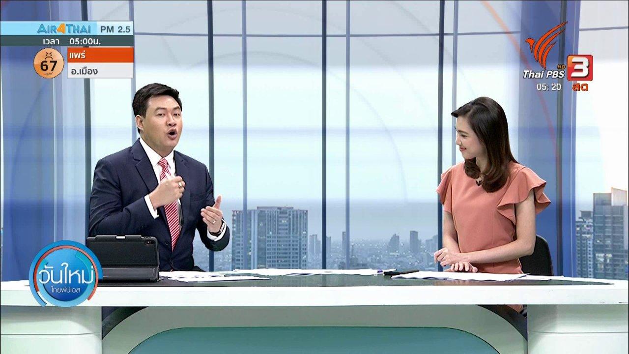 วันใหม่  ไทยพีบีเอส - WHO เปิดบัญชี TIKTOK สื่อสารเรื่องโควิด-19