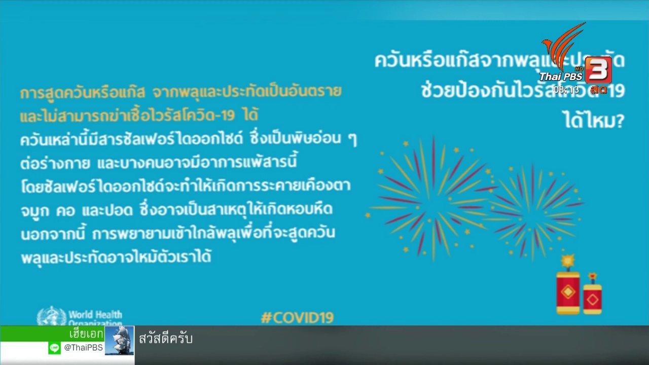 วันใหม่วาไรตี้ - จับตาข่าวเด่น : องค์การอนามัยโลก แจง 3 ข้อสงสัยโควิด-19