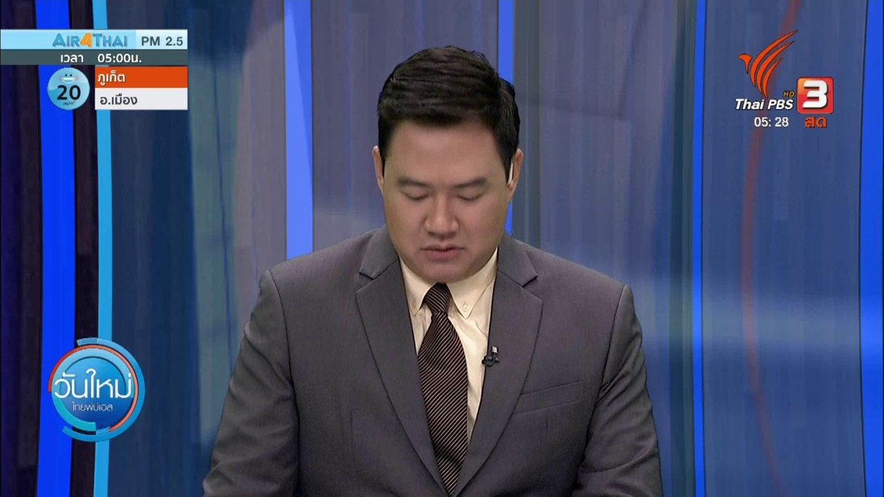 วันใหม่  ไทยพีบีเอส - สายการบินลดค่าใช้จ่าย ค่าจ้าง ปัญหาโควิด-19