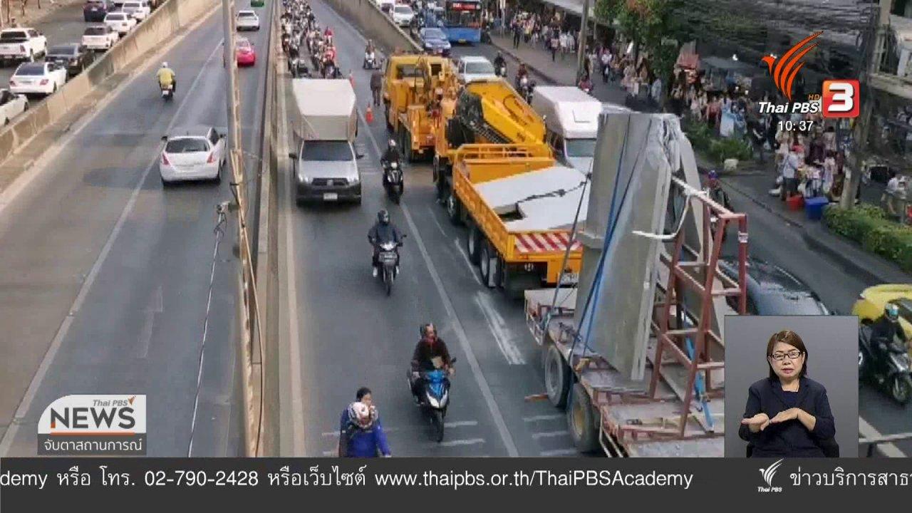 จับตาสถานการณ์ - รถบรรทุกชนสะพานลอยใกล้อุโมงค์ลอดแยกสุทธิสาร
