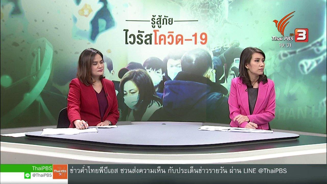 ข่าวค่ำ มิติใหม่ทั่วไทย - วิเคราะห์สถานการณ์ต่างประเทศ : ภาพรวม 3 เดือน สถานการณ์ไวรัสระบาดในจีนดีขึ้น