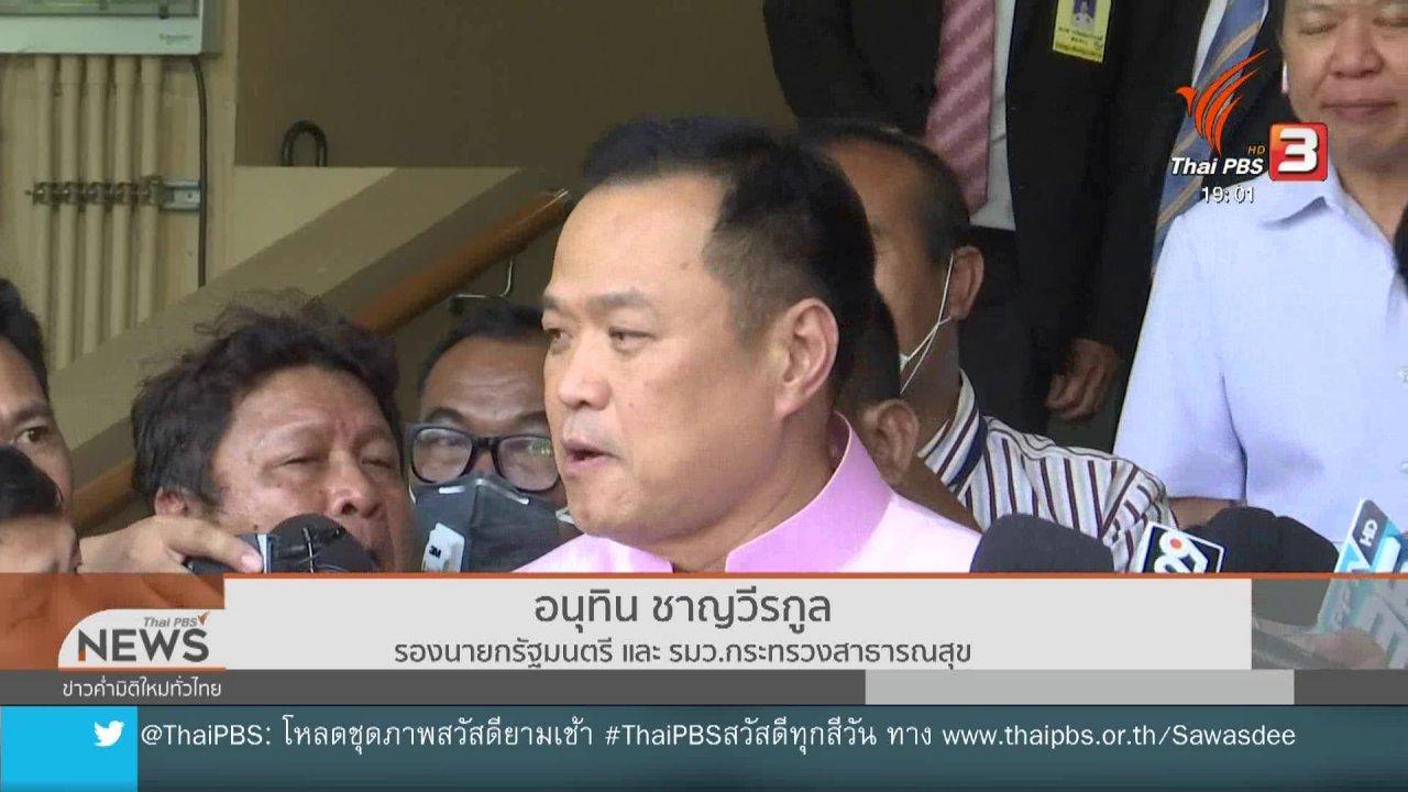 """ข่าวค่ำ มิติใหม่ทั่วไทย - """"อนุทิน"""" เล็งกักตัวคนไทยกลับจากเกาหลีใต้"""