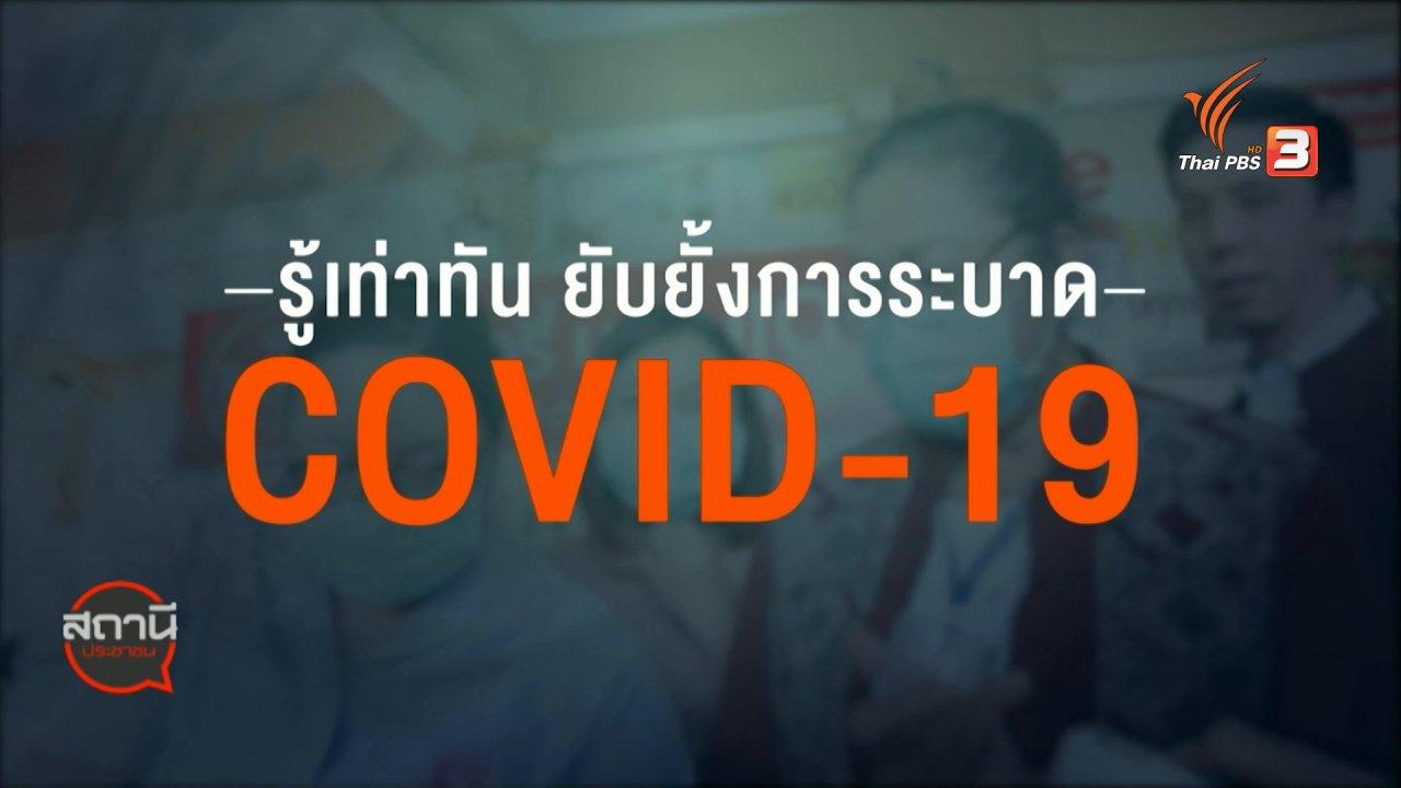 สถานีประชาชน - สถานีร้องเรียน : สปสช.อนุมัติงบ 1,000 ล้านบาท ช่วยโรงพยาบาลรับมือ โควิด-19