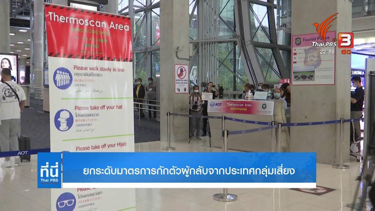 ที่นี่ Thai PBS - ยกระดับมาตรการกักตัวผู้กลับจากประเทศกลุ่มเสี่ยง