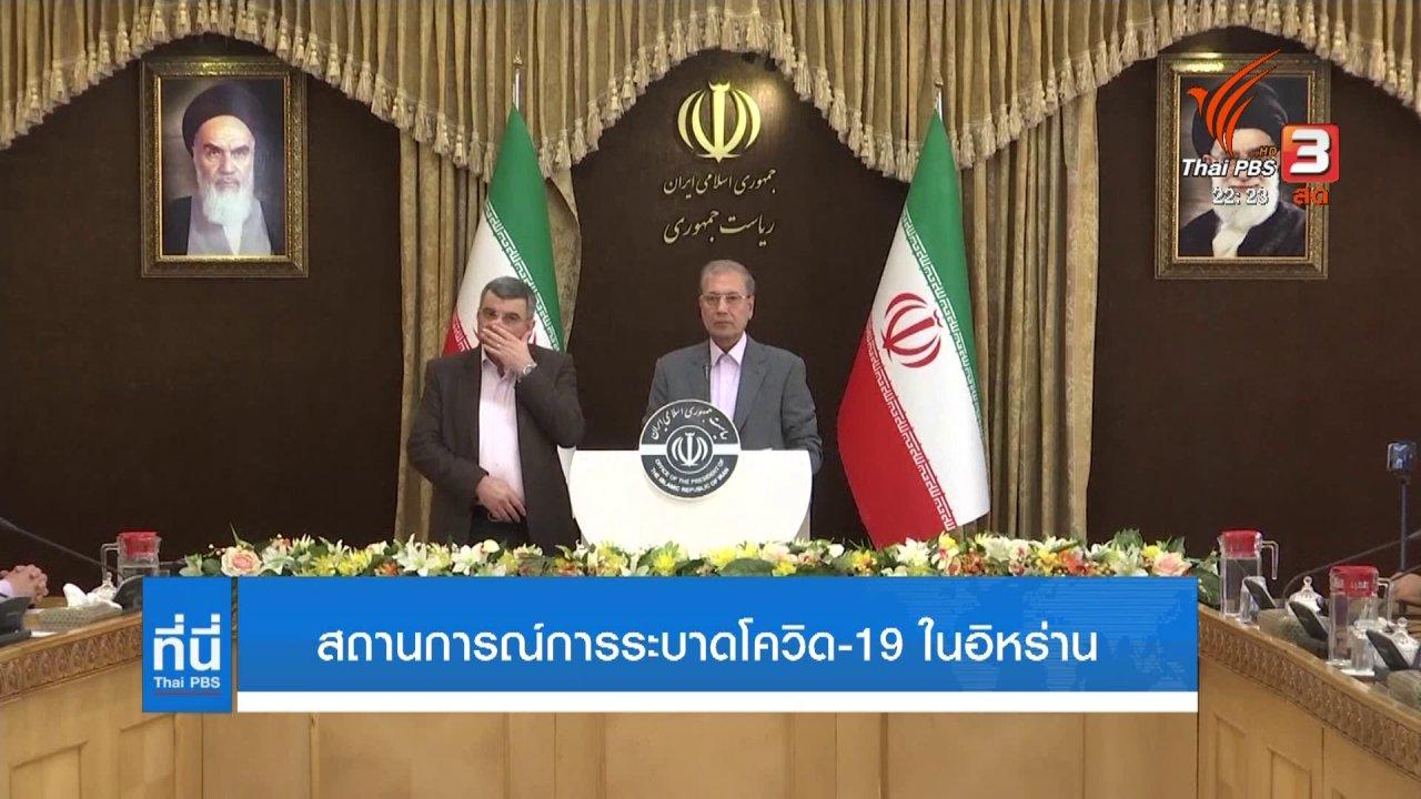 ที่นี่ Thai PBS - ผู้ติดเชื้อ-ผู้เสียชีวิตจาก COVID-19 ในอิหร่าน