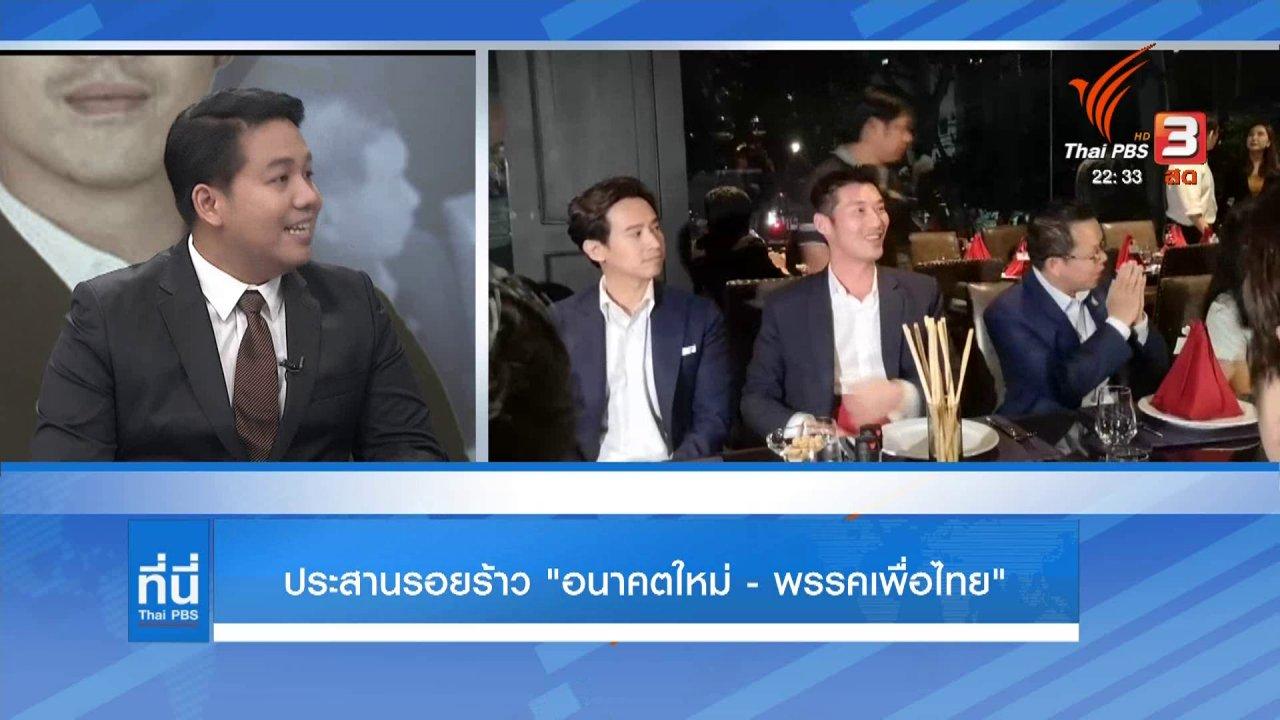 ที่นี่ Thai PBS - ประสานรอยร้าวอนาคตใหม่-เพื่อไทย
