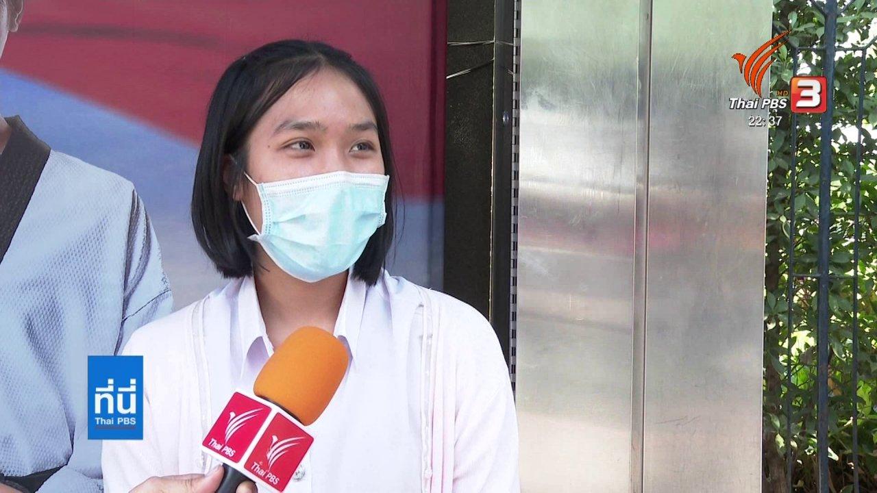 ที่นี่ Thai PBS - คำแนะนำทิ้งหน้ากากอนามัยอย่างถูกวิธี