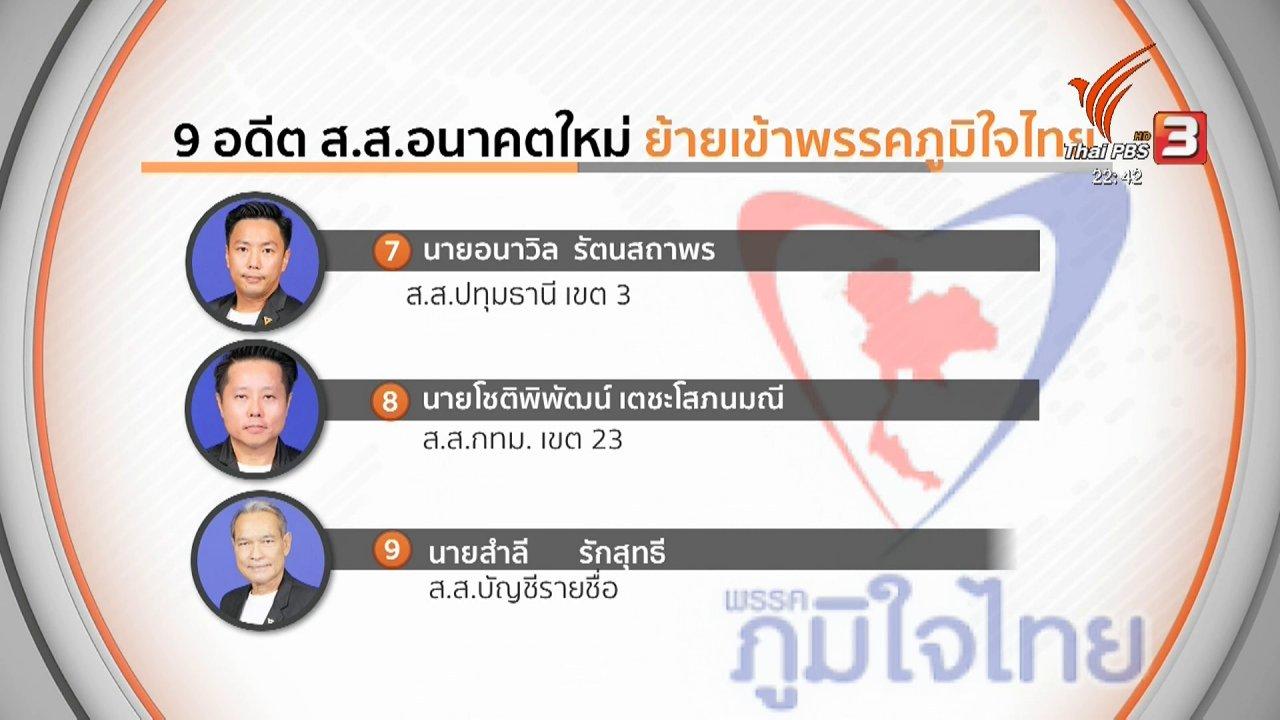ที่นี่ Thai PBS - จับตาปรับคณะรัฐมนตรี