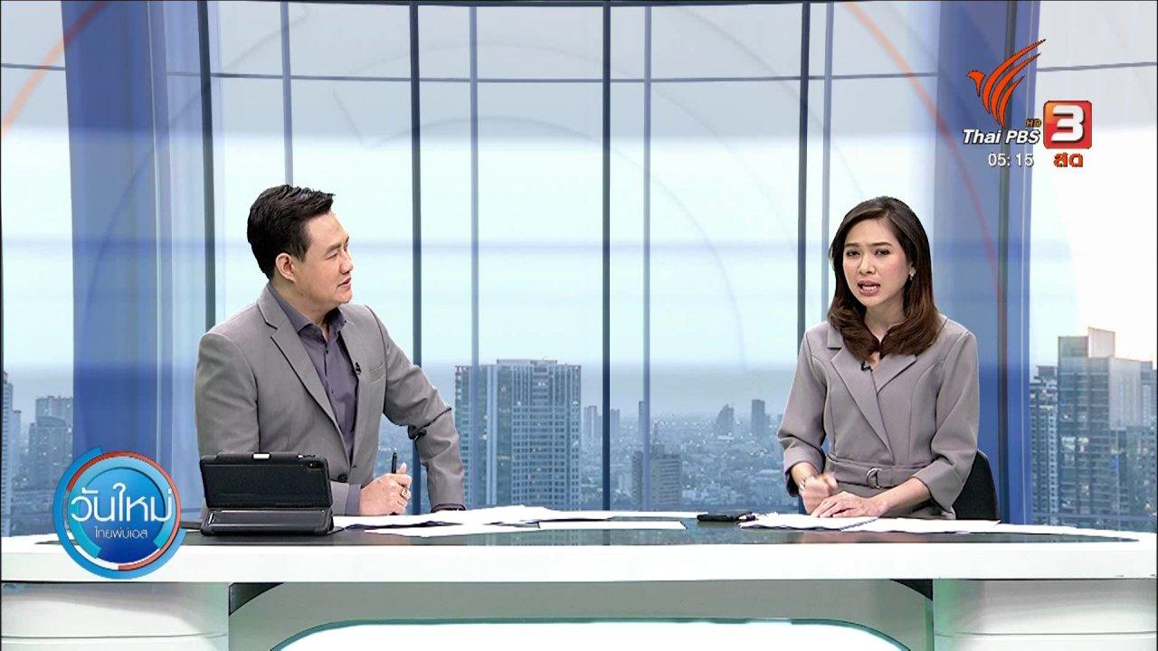 วันใหม่  ไทยพีบีเอส - สถานการณ์แรงงานไทยในเกาหลีใต้