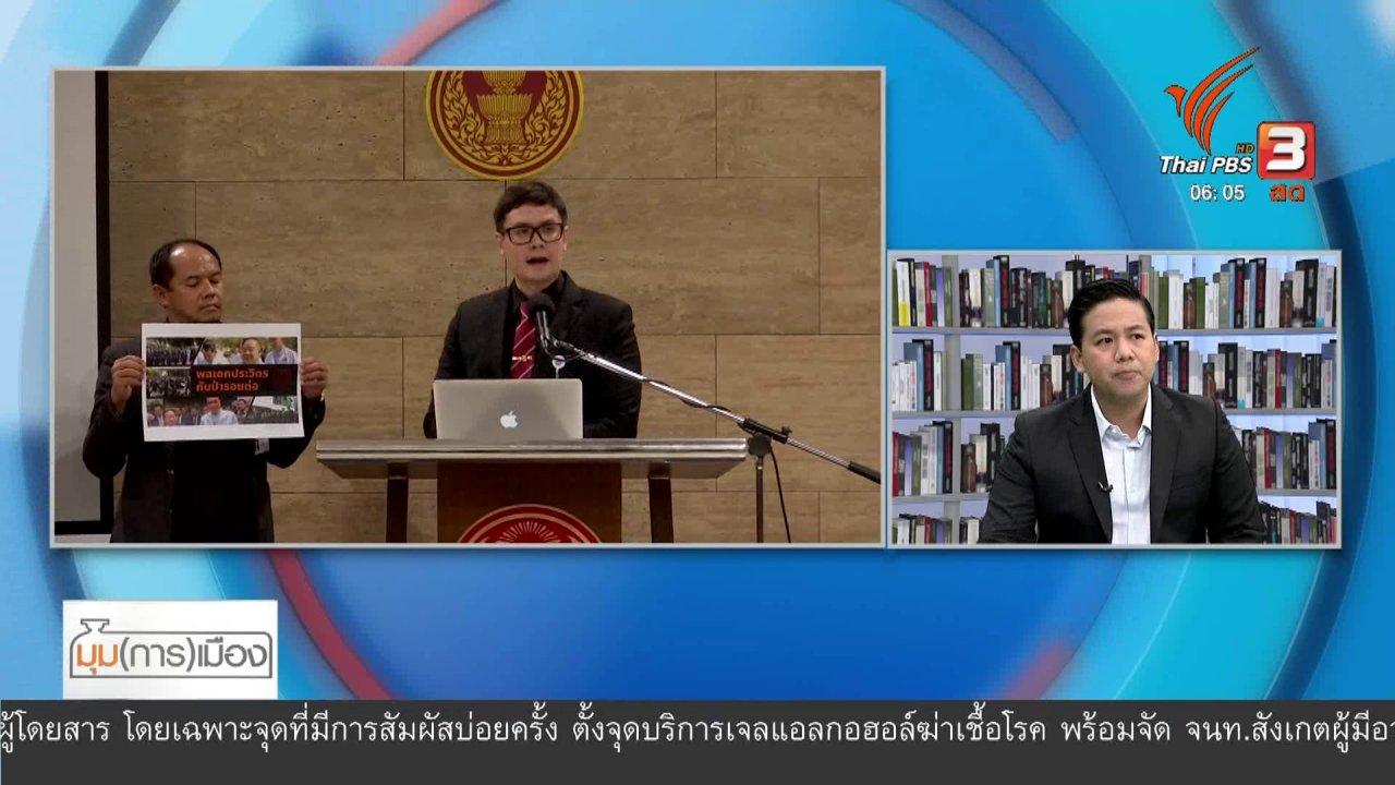 วันใหม่  ไทยพีบีเอส - มุม(การ)เมือง : อำนาจต่อรองบนโต๊ะเจรจาโควตารัฐมนตรี