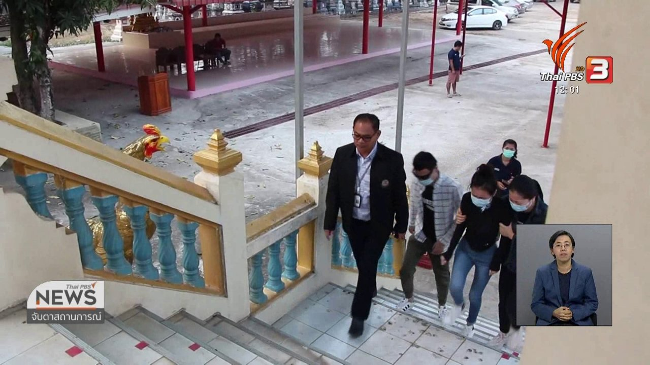 จับตาสถานการณ์ - ฌาปนกิจชาวจีนถูกฆ่ายัดกระเป๋า