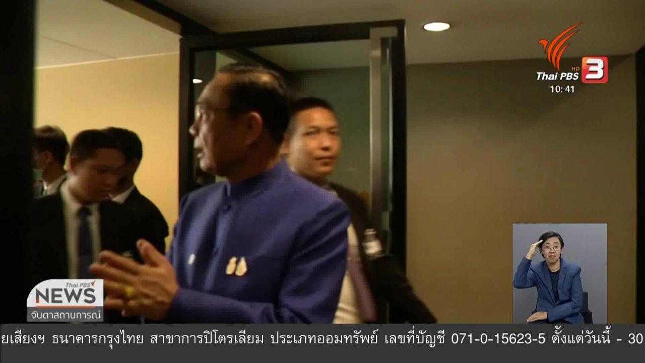 จับตาสถานการณ์ - เร่งวางมาตรการรับคนไทยจากเกาหลีใต้กลับประเทศ