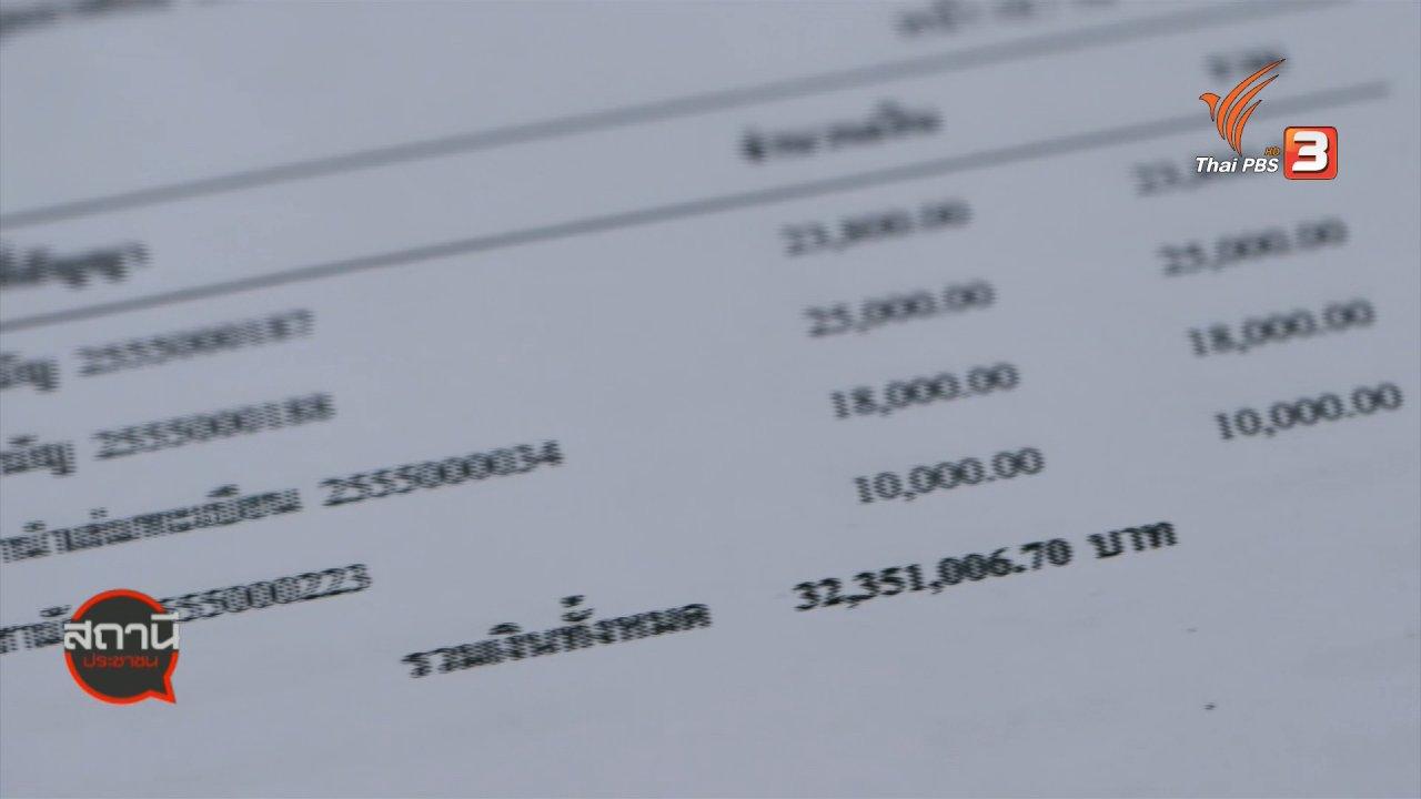 สถานีประชาชน - สถานีร้องเรียน : ปัญหาธนาคารชุมชน จ.ตรัง ขาดสภาพคล่อง กว่า 40 ล้านบาท
