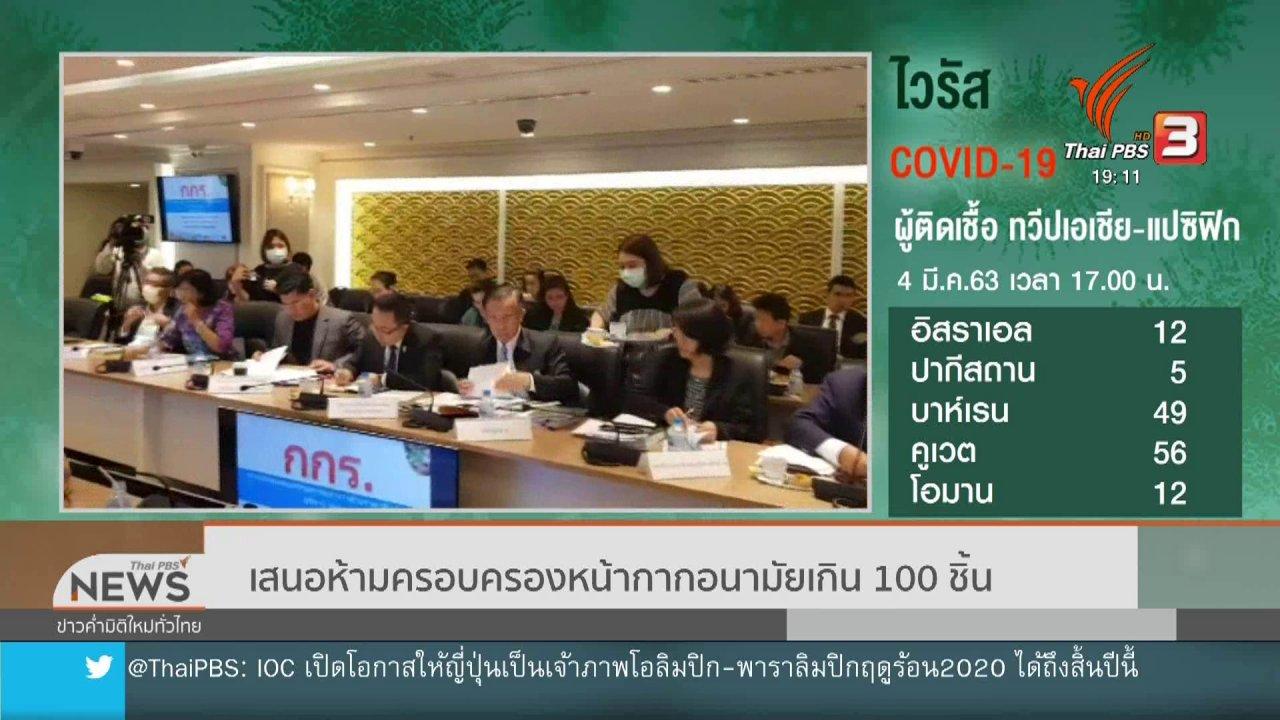 ข่าวค่ำ มิติใหม่ทั่วไทย - เสนอห้ามครอบครองหน้ากากอนามัยเกิน 100 ชิ้น