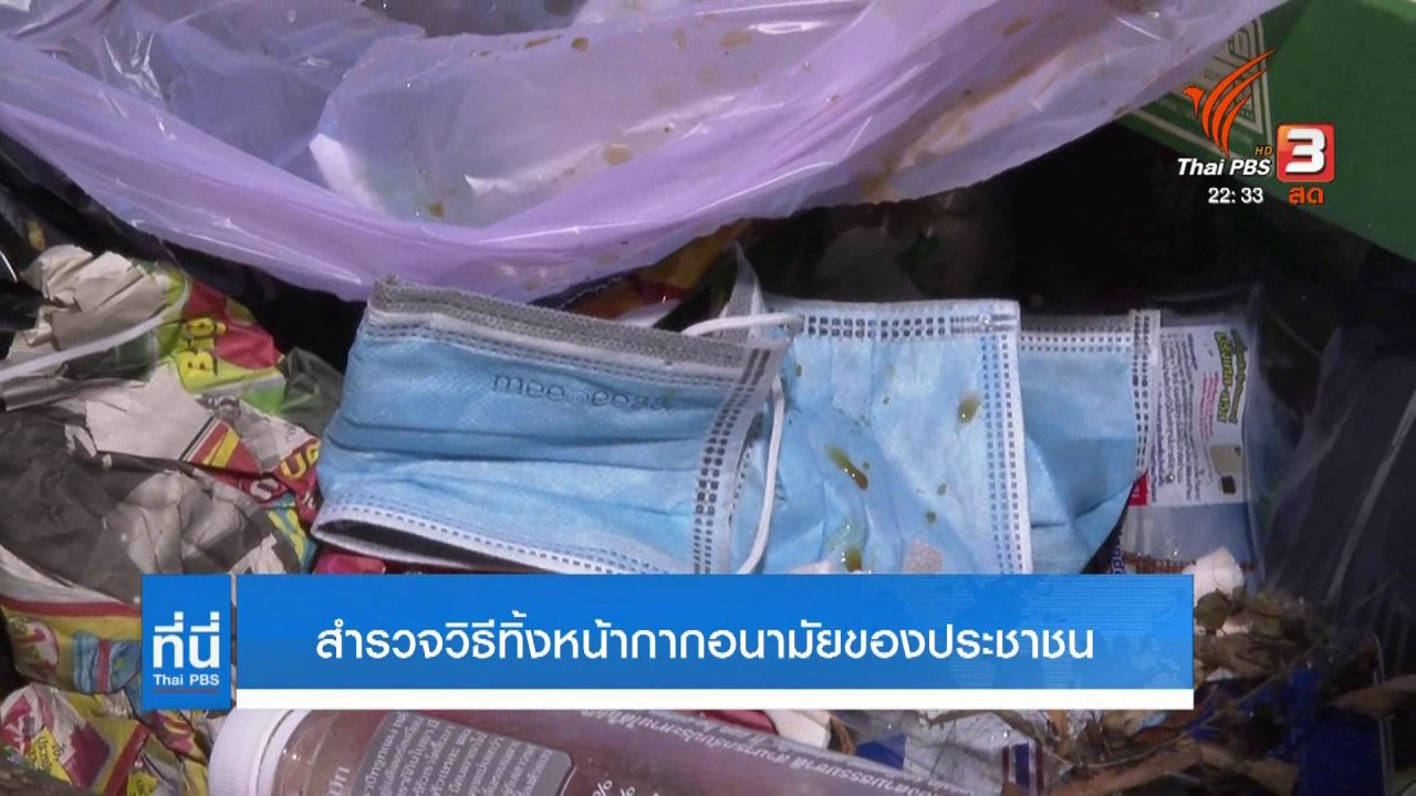 ที่นี่ Thai PBS - สำรวจวิธีทิ้งหน้ากากอนามัยของประชาชน
