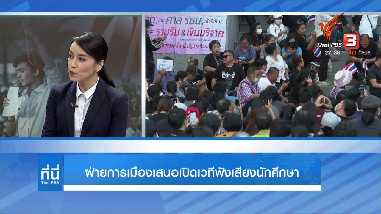 ที่นี่ Thai PBS - ฝ่ายการเมืองเสนอเปิดเวทีฟังเสียงนักศึกษา