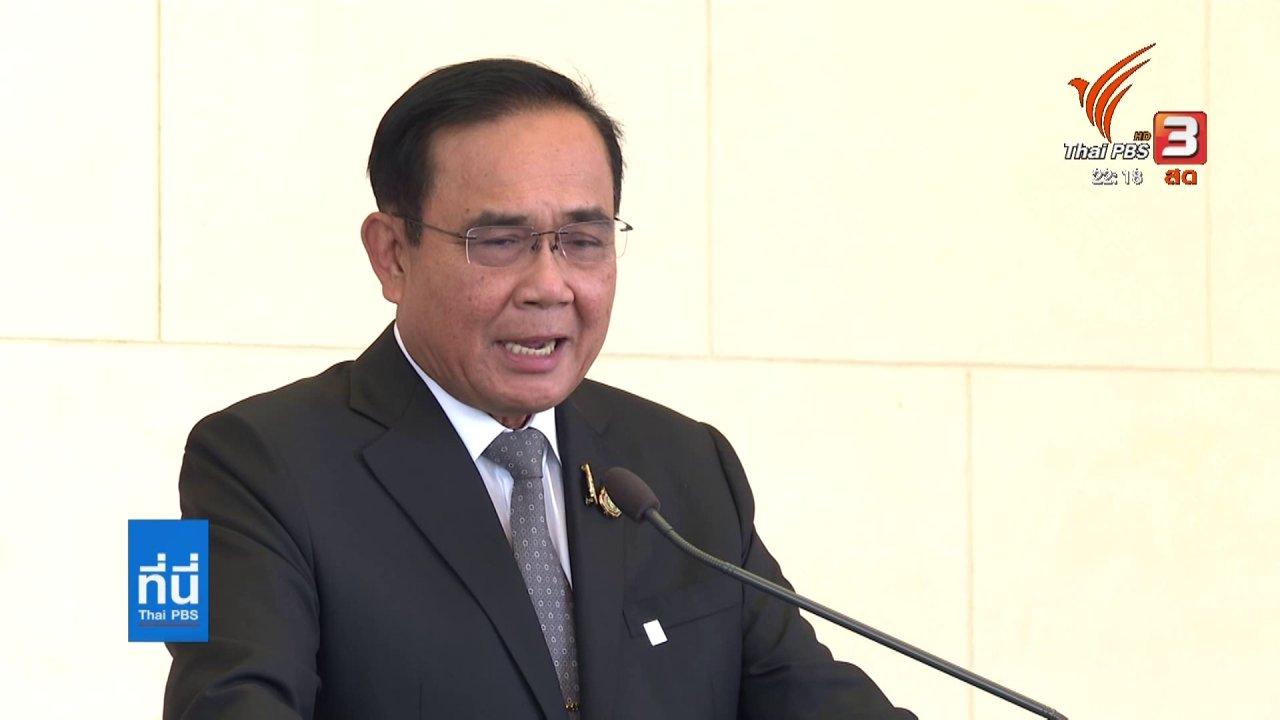 ที่นี่ Thai PBS - มาตรการรับคนไทยจากเกาหลีใต้