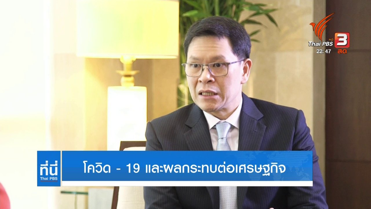 ที่นี่ Thai PBS - โควิด - 19 และผลกระทบต่อเศรษฐกิจ