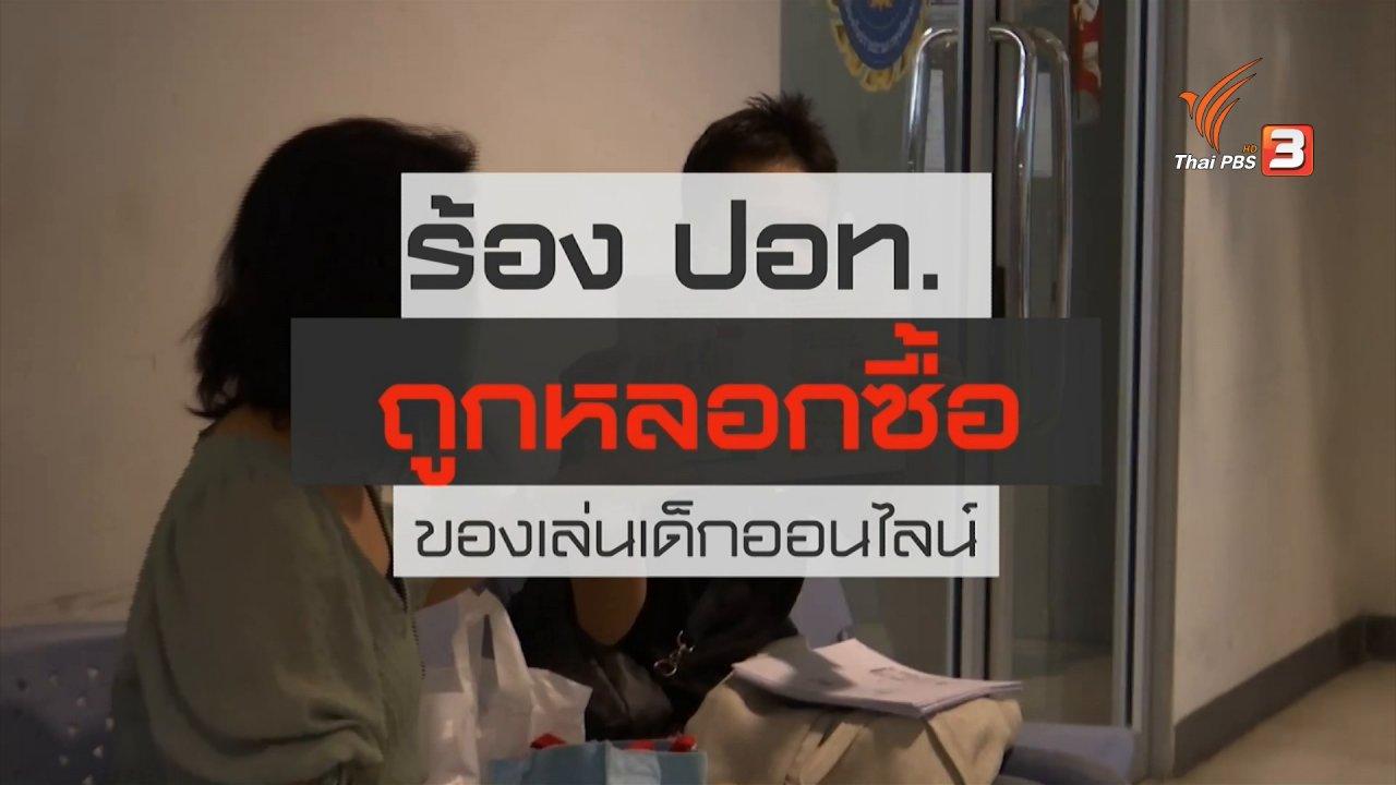 สถานีประชาชน - สถานีร้องเรียน : ร้อง ปอท.ถูกหลอกซื้อของเล่นเด็กออนไลน์