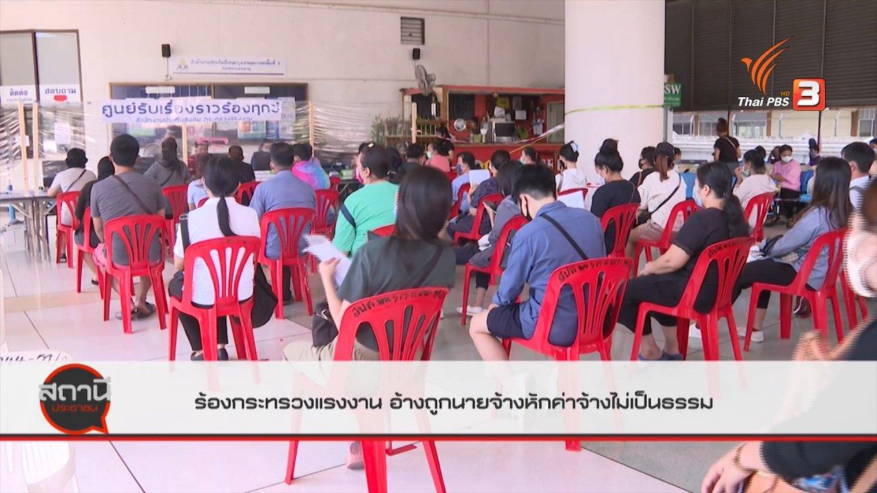 สถานีประชาชน - สถานีร้องเรียน : ร้องกระทรวงแรงงาน อ้างถูกนายจ้างหักค่าจ้างไม่เป็นธรรม