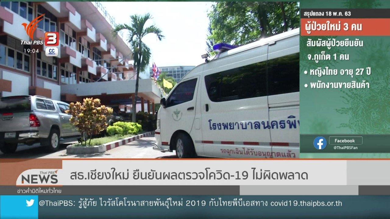 ข่าวค่ำ มิติใหม่ทั่วไทย - สธ.เชียงใหม่ ยืนยันผลตรวจโควิด-19 ไม่ผิดพลาด