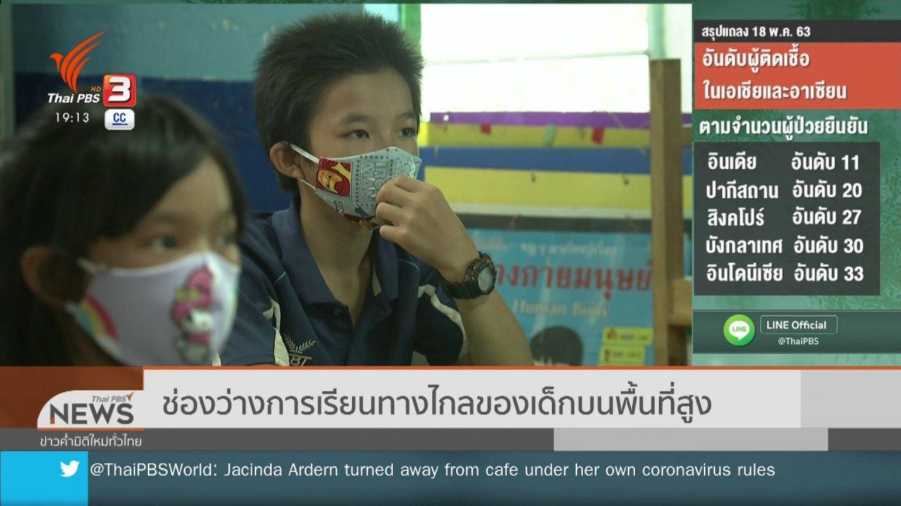 ข่าวค่ำ มิติใหม่ทั่วไทย - ช่องว่างการเรียนทางไกลของเด็กบนพื้นที่สูง