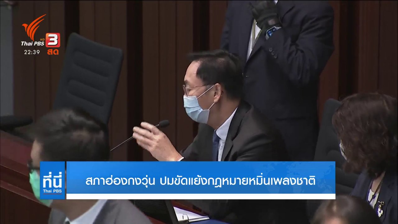 ที่นี่ Thai PBS - สภาฮ่องกงวุ่น ปมขัดแย้งกฎหมายหมิ่นเพลงชาติ