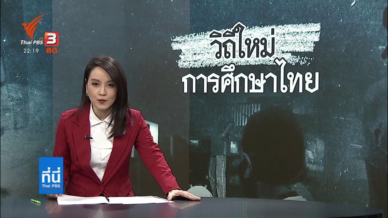 ที่นี่ Thai PBS - สำรวจปัญหาทดลองเรียนทางไกลวันแรก
