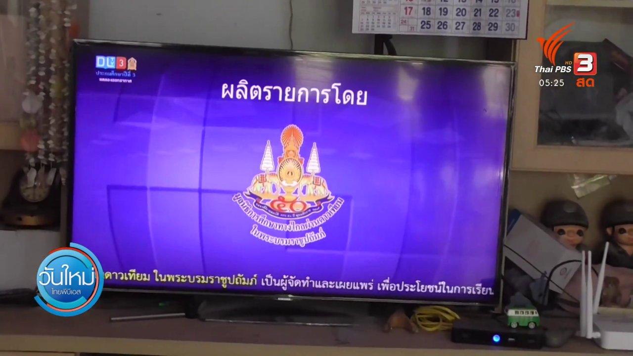 วันใหม่  ไทยพีบีเอส - ผู้ปกครองสะท้อนปัญหาเรียนออนไลน์วันแรก