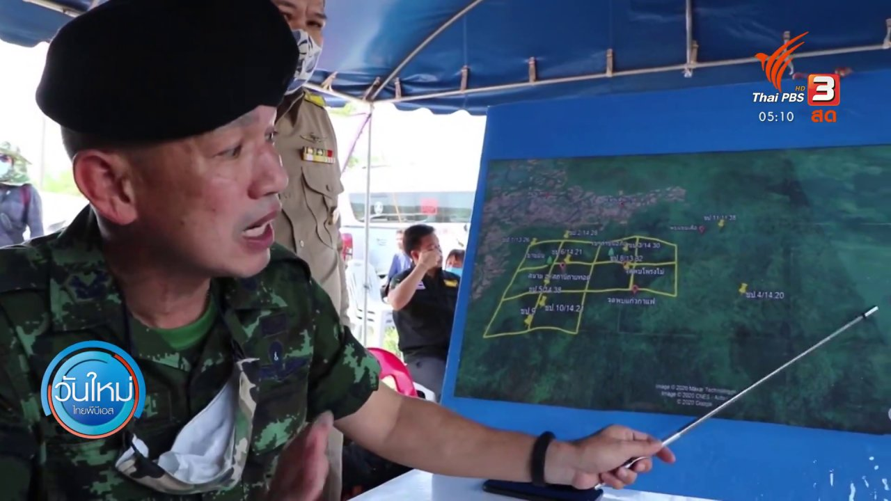 วันใหม่  ไทยพีบีเอส - ช่วยเหลือผู้สูญหายในป่ากลับบ้านปลอดภัย