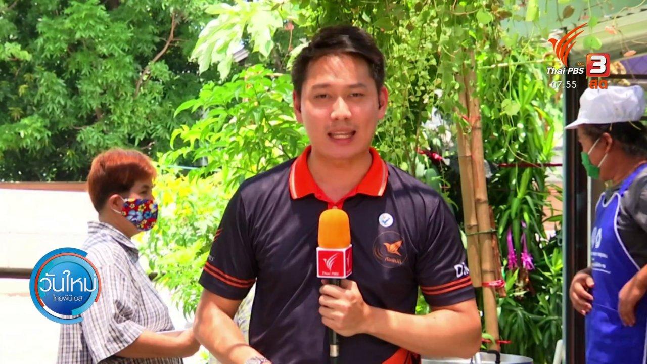 วันใหม่  ไทยพีบีเอส - ตอบโจทย์ภัยพิบัติ : ครัวกลาง ศูนย์คนไร้บ้านเขตบางกอกน้อย
