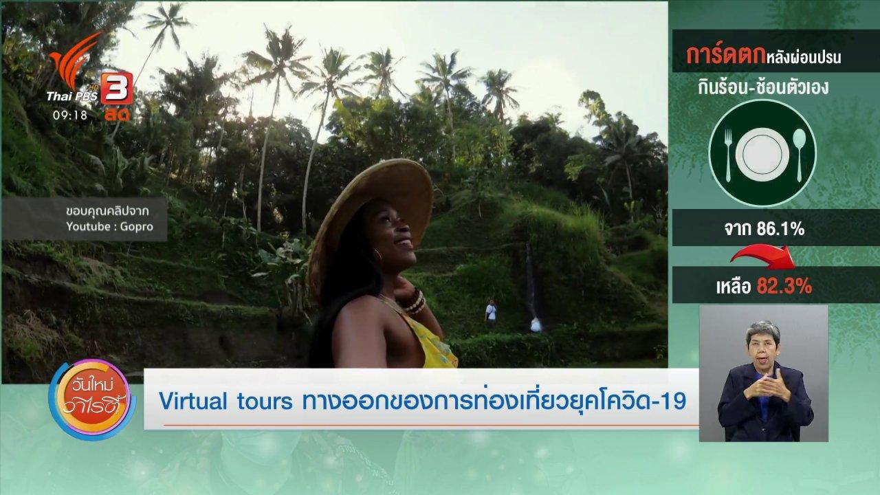 วันใหม่วาไรตี้ - ประเด็นสังคม : Virtual Tours ทางออกของการท่องเที่ยวยุคโควิด-19