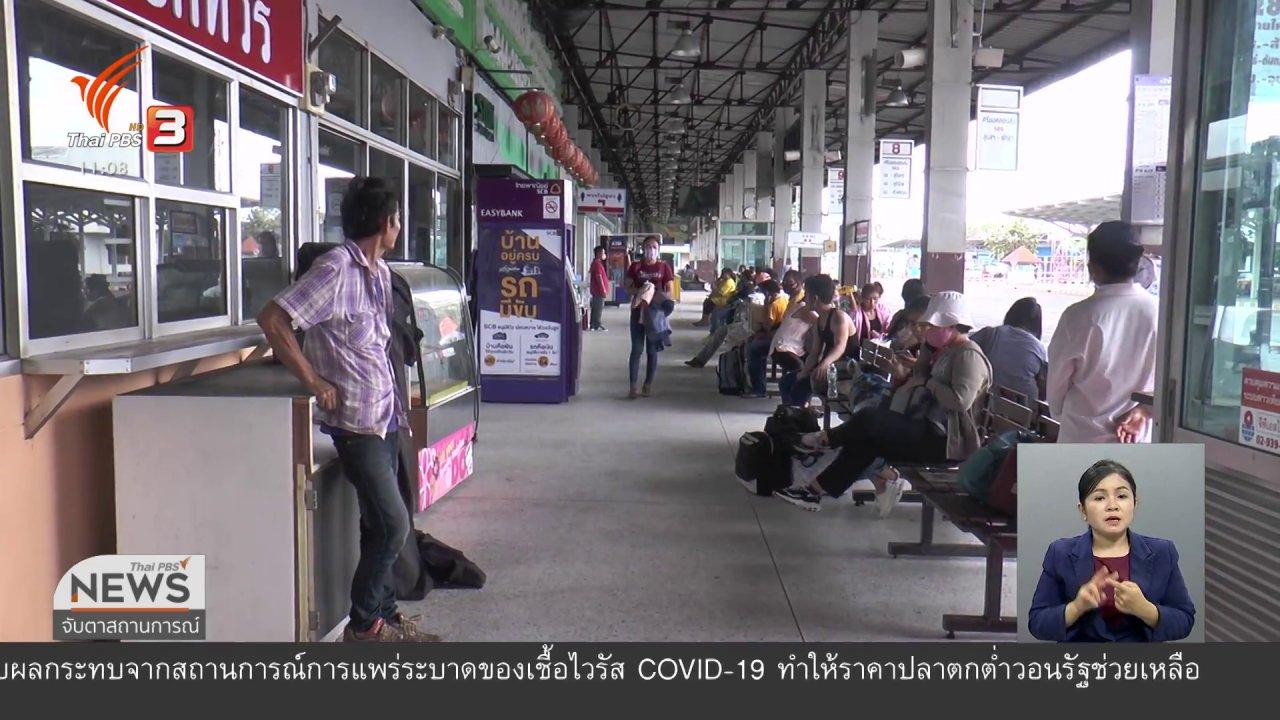 จับตาสถานการณ์ - ประชาชนภาคอีสานใช้บริการ รถไฟ-บขส. คึกคัก