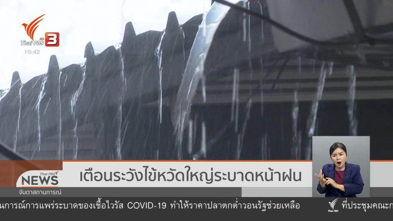 จับตาสถานการณ์ - เตือนระวังไข้หวัดใหญ่ระบาดหน้าฝน