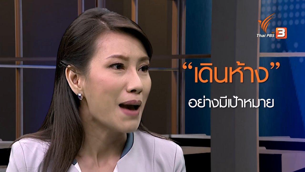 ห้องข่าว ไทยพีบีเอส NEWSROOM - ปรับตัว - ปรับมาตรการรับมือคลายล็อกระยะ 2