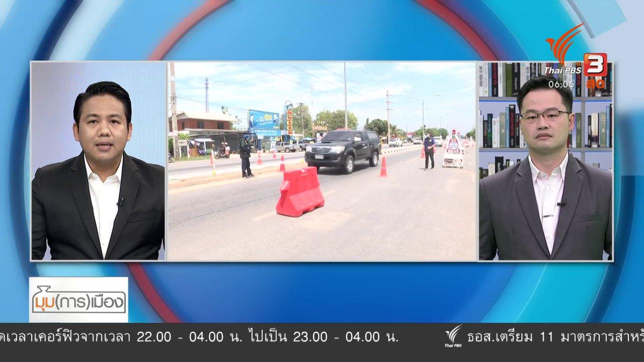 วันใหม่  ไทยพีบีเอส - มุม(การ)เมือง : ผ่อนปรนระยะที่ 2 อาจหวังไปถึงระยะที่ 3