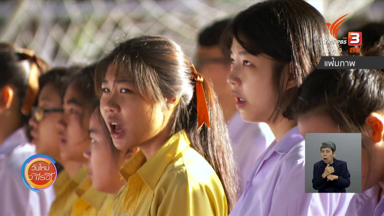 วันใหม่วาไรตี้ - ประเด็นสังคม : ปัญหาใต้พรม ปมล่วงละเมิดทางเพศในโรงเรียน