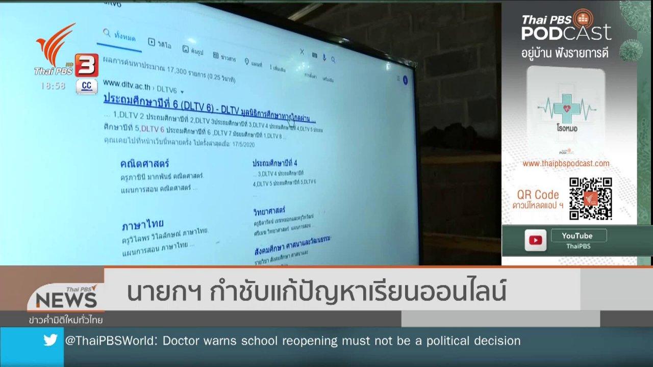ข่าวค่ำ มิติใหม่ทั่วไทย - นายกฯ กำชับแก้ปัญหาเรียนออนไลน์