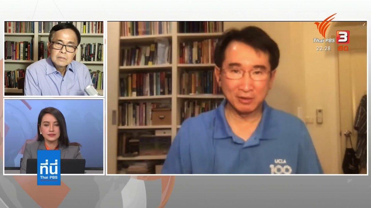 ที่นี่ Thai PBS - รองอธิบดีกรมควบคุมโรค กับแนวคิดการเรียนแบบวิถีใหม่