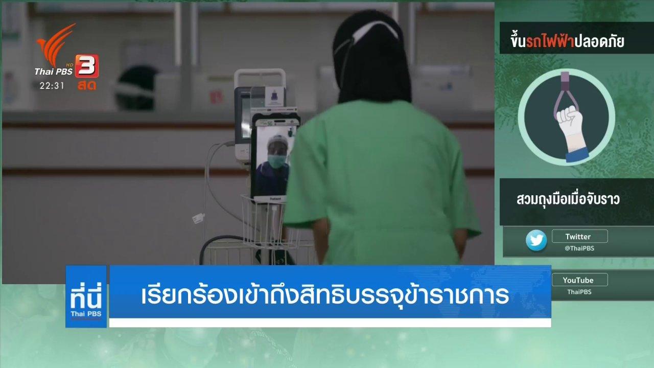 ที่นี่ Thai PBS - เรียกร้องเข้าถึงสิทธิบรรจุข้าราชการ
