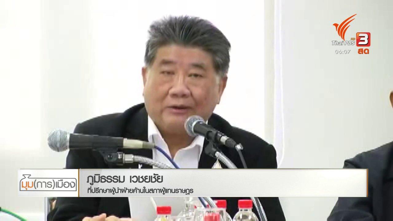 วันใหม่  ไทยพีบีเอส - มุม(การ)เมือง : เตรียมเปิดสภาฯ ถก พ.ร.ก.เงินกู้ 1.9 ล้านล้านบาท