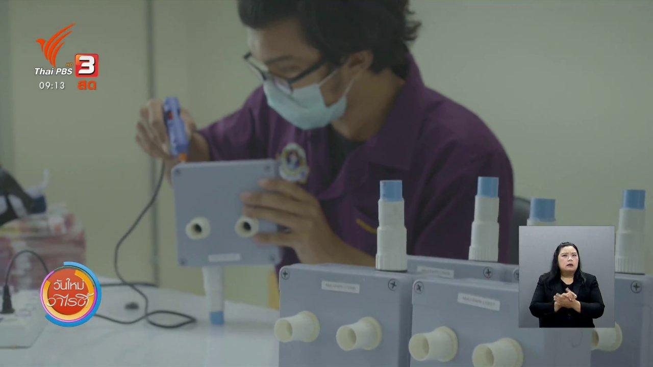 วันใหม่วาไรตี้ - ประเด็นสังคม : นวัตกรรมคนไทยช่วยหมอสู้โควิด-19